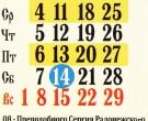 православные праздники в 2017